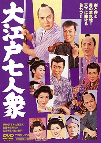 大江戸七人衆 [DVD]