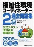 2008年版 福祉住環境コーディネーター2級過去問題集
