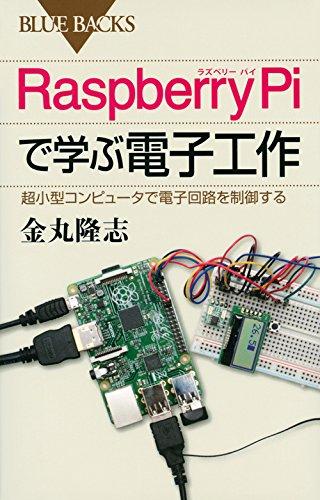 Raspberry Piで学ぶ電子工作 超小型コンピュータで電子回路を制御する (ブルーバックス) -