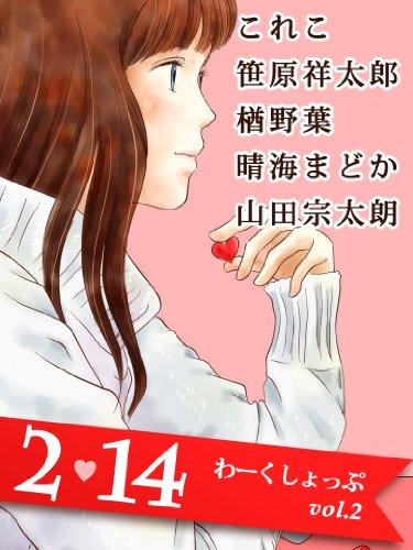 2・14 [アンソロジー短編集] (わーくしょっぷ)