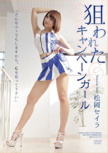 狙われたキャンペーンガール「どんなコトでもしますから、私を使って下さい」 松岡セイラ オーロラプロジェクト・アネックス [DVD]