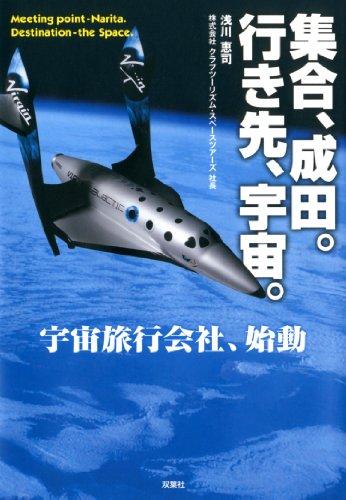集合成田。行き先、宇宙。