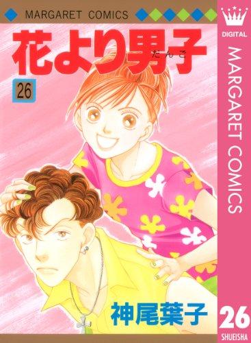 花より男子 26 (マーガレットコミックスDIGITAL)