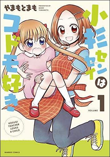 小杉センセイはコドモ好き 1 (バンブーコミックス)