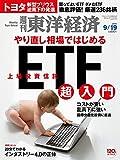 週刊東洋経済 2015年 9/19号[雑誌]
