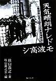 天気晴朗ナレドモ波高シ—「提督秋山真之」と「日本海海戦誌」