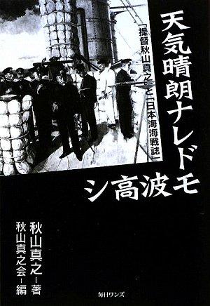 天気晴朗ナレドモ波高シ―「提督秋山真之」と「日本海海戦誌」