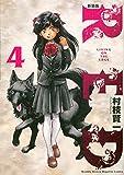 新装版 RED(4) (KCデラックス 月刊少年マガジン)