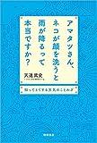 天達武史 'アマタツさん、ネコが顔を洗うと雨が降るって本当ですか?: 知ってとくする天気のことわざ'