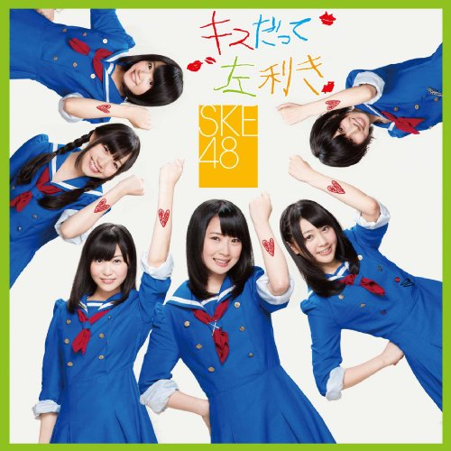 キスだって左利き (SINGLE+DVD) (Type-C/ジャケットB)