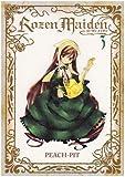 Rozen Maiden 3 新装版 (3) (ヤングジャンプコミックス)