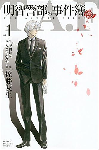明智警部の事件簿(1) (講談社コミックス)