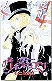 レディー・ヴィクトリアン 7 (プリンセスコミックス)