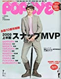 POPEYE (ポパイ) 2009年 07月号 [雑誌]