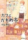 カフェかもめ亭 (ポプラ文庫ピュアフル)
