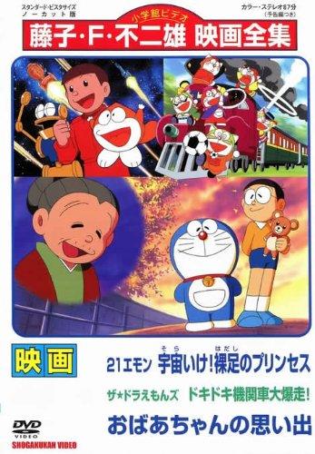 おばあちゃんの思い出 - Doraemon: A Grandmother's RecollectionsForgot Password