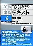 速修テキスト〈4〉運営管理〈2016年版〉 (TBC中小企業診断士試験シリーズ)