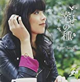 つぼみ-澤田かおり
