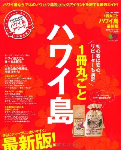 1冊丸ごとハワイ島 最新版 (エイムック 2197 ハワイスタイル別冊)