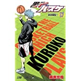 黒子のバスケ 17 (ジャンプコミックス)