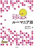 ニューエクスプレス ルーマニア語(CD付)
