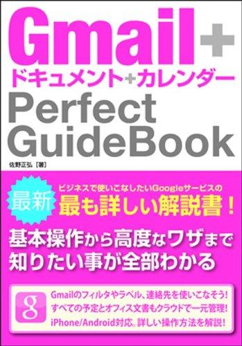Gmail+ドキュメント+カレンダー Perfect GuideBook [単行本] / 佐野 正弘 (著); ソーテック社 (刊)