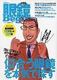 眼鏡Begin vol.3 ―「丸い」「平たい」ボクらの顔にピッタリの似合う眼鏡を本気で探す (別冊Begin)