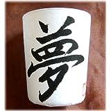 """Windlicht Sumi mit original japanischer Kalligraphievon """"Japan Shop Yumeya"""""""