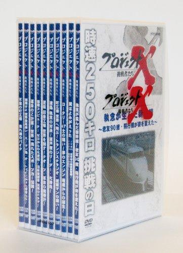 プロジェクトX 挑戦者たち DVD-BOX I