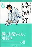奈緒子 6―映画セレクト (ビッグコミックススペシャル)