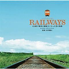 RAILWAYS �I���W�i���E�T�E���h�g���b�N