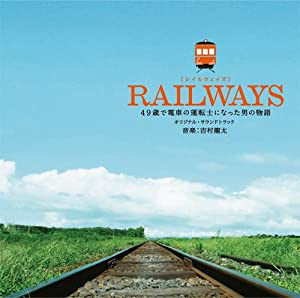 RAILWAYS オリジナル・サウンドトラック