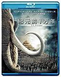 紀元前1万年 [Blu-ray] / カミーラ・ベル, クリフ・カーティス, スティーブン・ストレイト (出演); ローランド・エメリッヒ (監督)