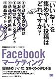 Facebookマーケティング [ビジテク] 価値ある「いいね!」を集める心得と手法