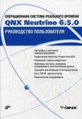 operatsionnaia-sistema-realnogo-vremeni-qnx-neutrino650-rukovodstvo-polzovatelia