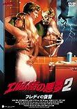 スマイルBEST エルム街の悪夢2 フレディの復讐 [DVD]