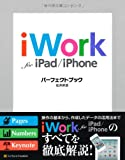 iWork for iPad/iPhoneパーフェクトブック