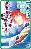 【プチララ】ストレンジ ドラゴン story06 (花とゆめコミックス)