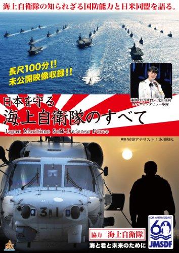 日本を守る  海上自衛隊のすべて [DVD]