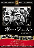 ボー・ジェスト [DVD] FRT-268