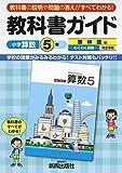 教科書ガイド 小学算数 啓林館版 5年