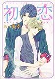 初恋 (あすかコミックスCL-DX)