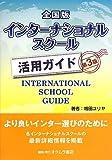全国版インターナショナルスクール活用ガイド [単行本] / 増田 ユリヤ (著); オクムラ書店 (刊)