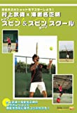 テニスストリームTV DVDレッスン トップスピン&スピンサーブスクール