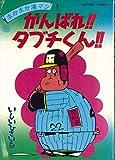 タブチくん アクションコミックス / いしい ひさいち のシリーズ情報を見る