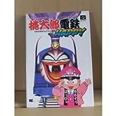 桃太郎電鉄happy―ハドソン公式ガイドブック (ワンダーライフスペシャル スーパーファミコン)