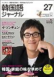 韓国語ジャーナル 第27号 (アルク地球人ムック)