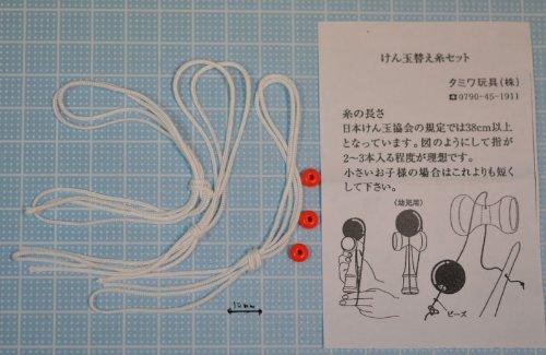 ( Three thread three beads) Tamiwa Toy Kendama for Sort yarn set one bag set