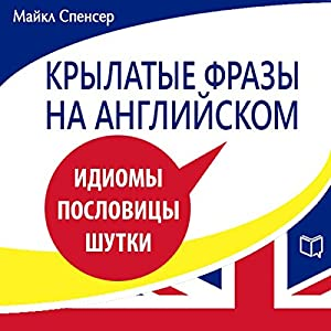 Catch Phrase in English. Idioms, Proverbs, Jokes [Russian Edition] Audiobook