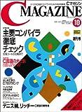 月刊C MAGAZINE 1989年10月号 (「月刊C MAGAZINE」シリーズ)